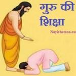 गुरु की शिक्षा – Guru And Shishya Short Story