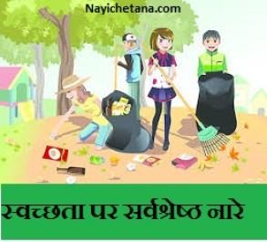 Slogan On Cleanliness स्वछता अभियान पर नारे
