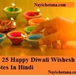 दीपावली पर 25 अनमोल विचार Happy Diwali Quotes In Hindi