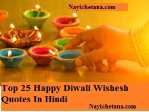 Happy Diwali Wishesh Thoughts In Hindi