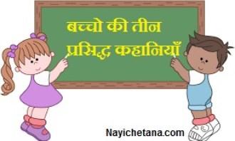 Three Famous Stories Of Child Hindi