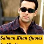 सलमान खान के 15 प्रसिद्ध विचार ! Salman Khan Quotes in Hindi