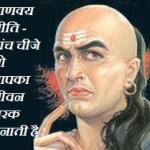 चाणक्य नीति – पांच चीजे जो आपका जीवन नरक बनाती है ! Chankya Neeti In Hindi