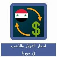syrian.prices.jpg