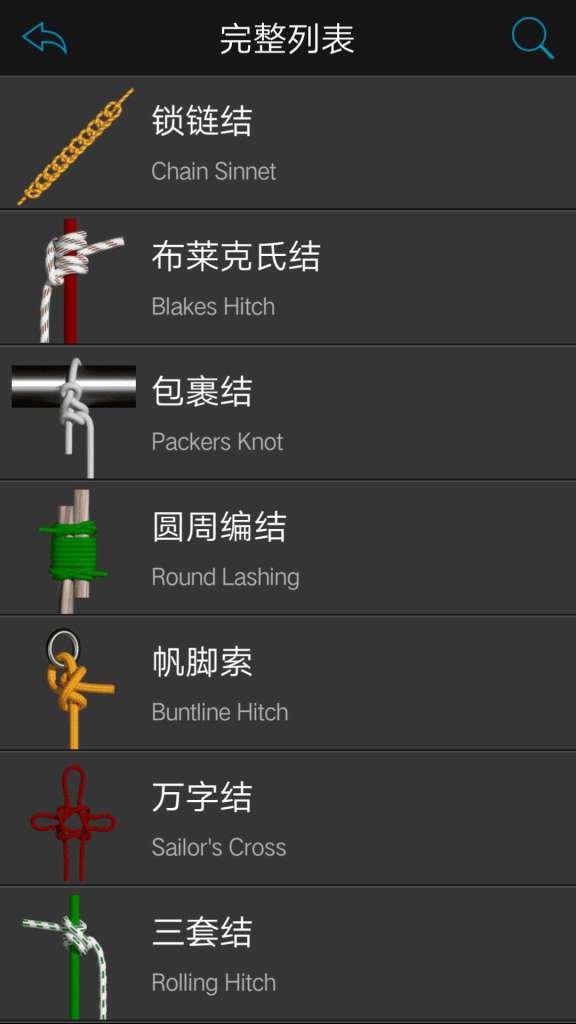 3D绳结-Knots 3Dv6.5.0 for Android 直装付费版