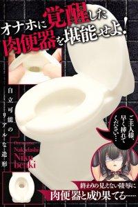 Bizarre masturbator uit Japan in de vorm van een toilet – WTF