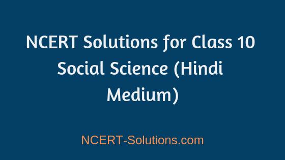 NCERT Solutions for Class 10 Social Science (Hindi Medium) - NCERT