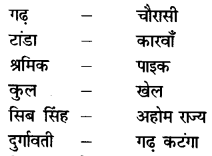 NCERT Solutions for Class 7 Social Science History Chapter 7 (Hindi Medium) 5