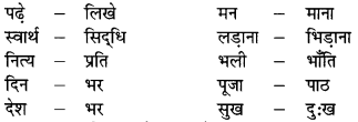 NCERT Solutions for Class 9 Hindi Sparsh Chapter 7 5