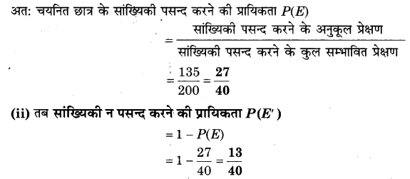 NCERT Solutions for Class 9 Maths Chapter 15 Probability (Hindi Medium) 12