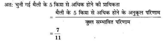 NCERT Solutions for Class 9 Maths Chapter 15 Probability (Hindi Medium) 16