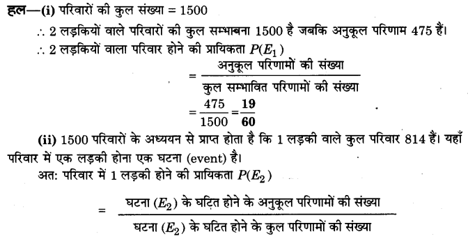 NCERT Solutions for Class 9 Maths Chapter 15 Probability (Hindi Medium) 3
