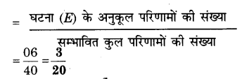 NCERT Solutions for Class 9 Maths Chapter 15 Probability (Hindi Medium) 5
