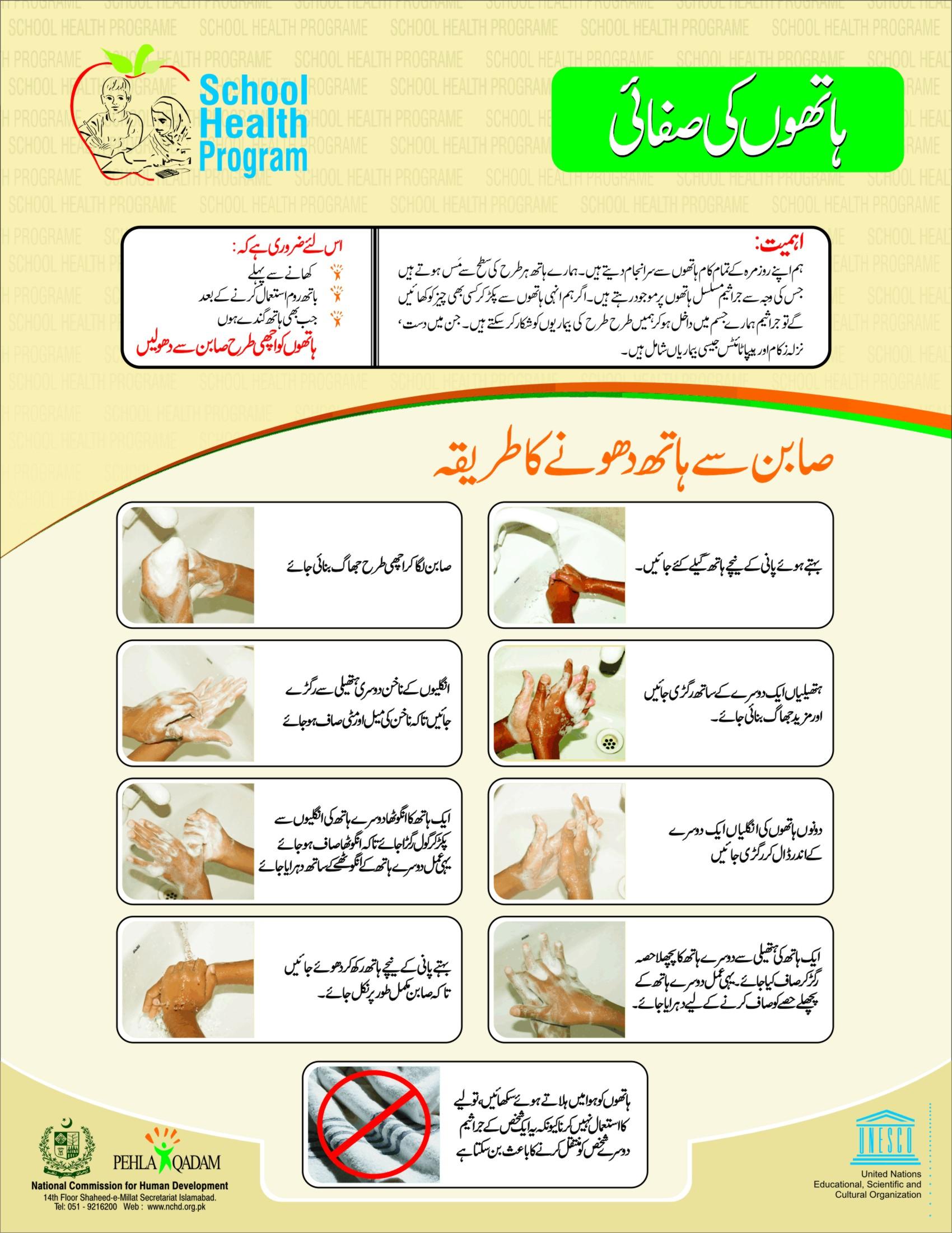 School Health Program