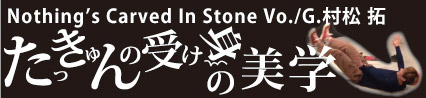 Nothing's Carved In Stone Vo./G.村松 拓 たっきゅんの受け身の美学