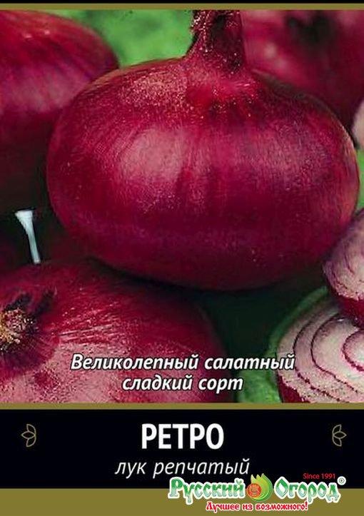 Семена Лук репчатый Ретро: описание сорта, фото. Купить с ...