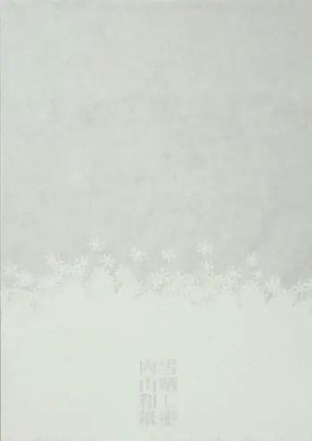aizawa-w1
