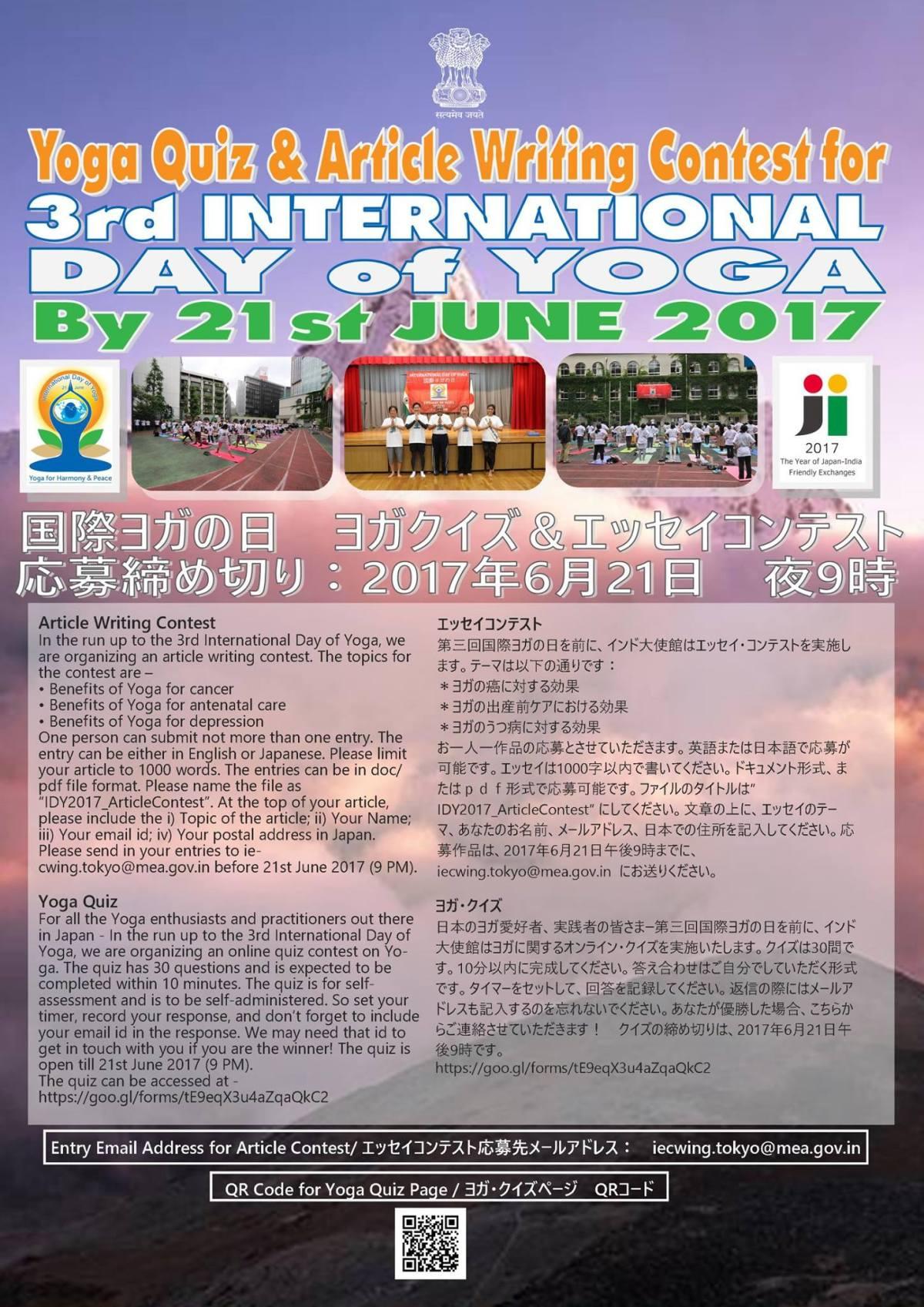 6月21日は国際ヨガの日|「国際ヨガの日 クイズ&エッセイコンテスト 」実施中