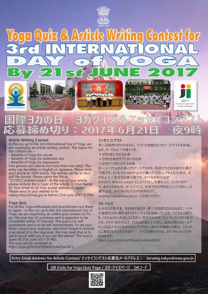 第三回国際ヨガの日「国際ヨガの日 クイズ&エッセイコンテスト」