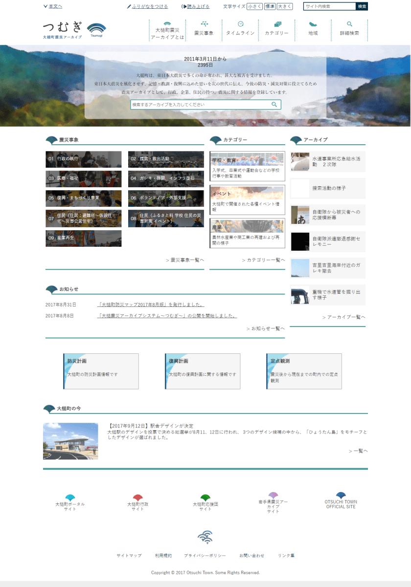大槌町震災アーカイブサイト「~つむぎ~」