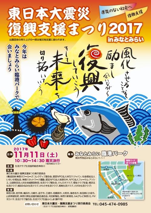 東日本大震災・復興支援まつり2017inみなとみらい