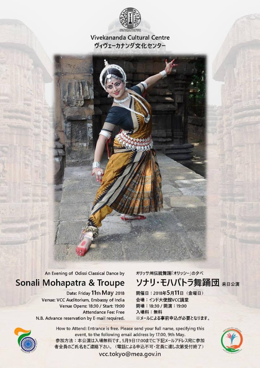 ソナリ・モハパトラ舞踊団