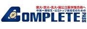 選抜・トップ層の中・高校生の集団指導塾:COMPLETEコンプリートパス