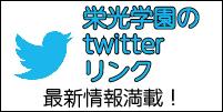 栄光学園twitter