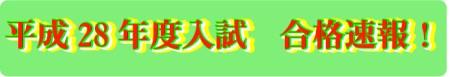 平成28年度入試 合格速報!