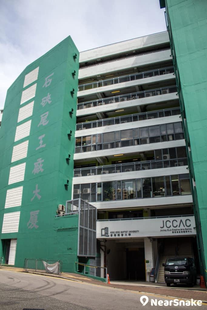 賽馬會創意藝術中心Jockey Club Creative Arts Centre:石硤尾工廈活化成藝術村| NearSnake.com