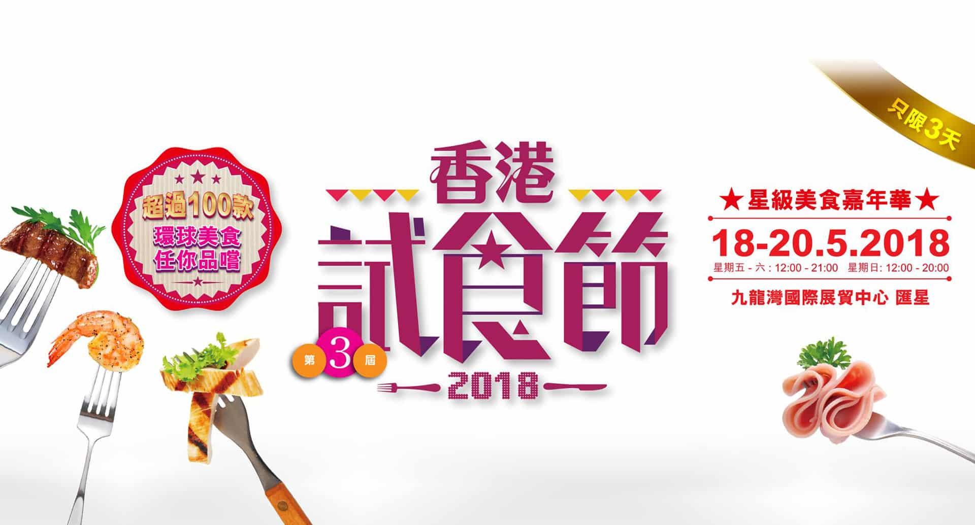 香港試食節2018:讓你試食百款環球美食|九龍灣國際展貿中心5月18-20日舉行|NearSnake.com