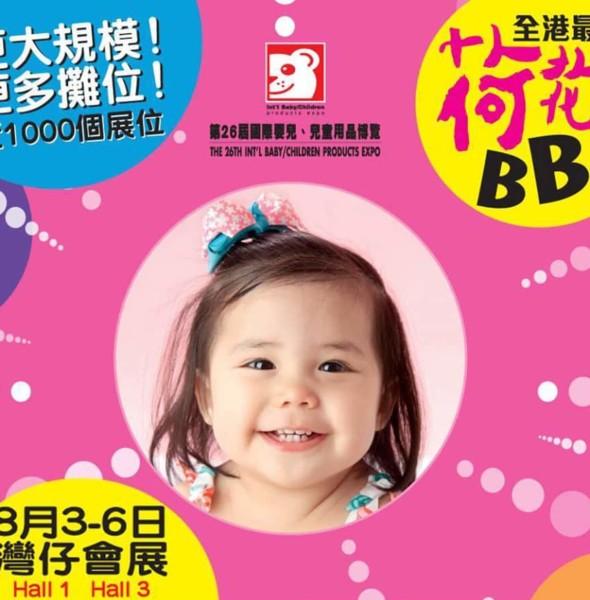 荷花BB展2018:國際嬰兒•兒童用品博覽+全港嬰兒慈善馬拉松爬行大賽 香港嬰兒展2018+bb爬行比賽2018 NearSnake.com