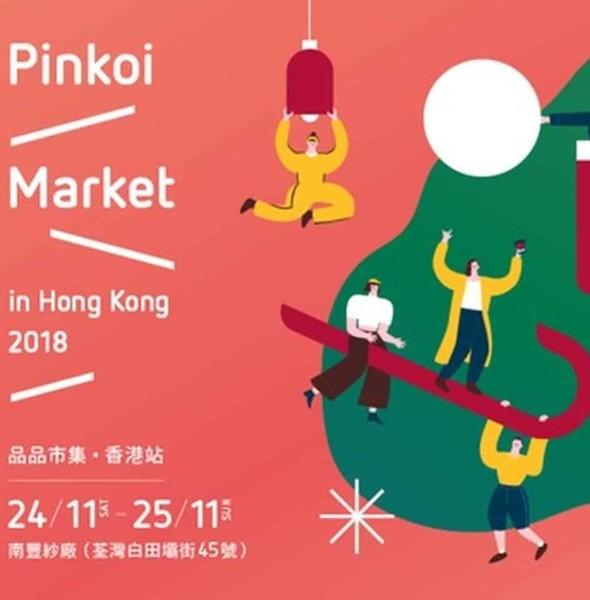Pinkoi市集香港站進駐南豐紗廠 120個亞洲設計品牌+6個香港音樂單位+ART JAM元素 Pinkoi品品市集 香港市集2018 ...