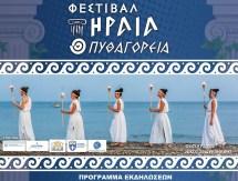 Φεστιβάλ Ηραία – Πυθαγόρεια: Η επιστήμη και φιλοσοφία επιστρέφουν στη γενέθλια γη της Ιωνίας