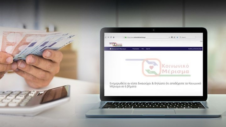 Κοινωνικό μέρισμα: Υπεγράφη η υπουργική απόφαση – Στις 16/12 ανοίγει η πλατφόρμα