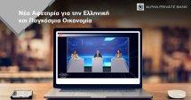 Alpha Private Bank: Προκλήσεις και ευκαιρίες για επενδύσεις στην μετά Covid-19 εποχή