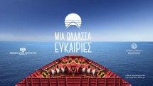 Εκστρατεία προσέλκυσης των νέων στο ναυτικό επάγγελμα από την Ένωση Ελλήνων Εφοπλιστών