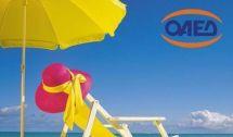 Κοινωνικός Τουρισμός – ΟΑΕΔ: Παράταση για τις αιτήσεις έως τις 24 Ιουνίου
