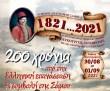 «1821… 2021» – Έκθεση φωτογραφίας του Χρυσόστομου Γαλαθρή – 30/8 – 1/9
