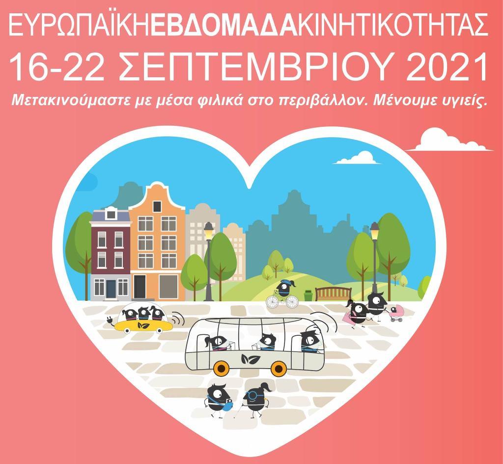 Δήμος Ανατολικής Σάμου – Ευρωπαϊκή Εβδομάδα Κινητικότητας 16 – 22 Σεπτεμβρίου
