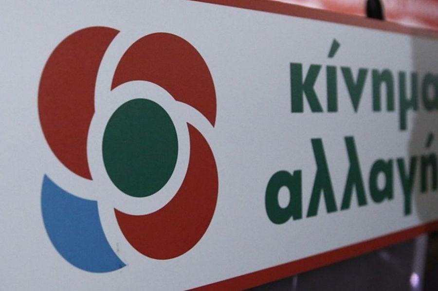 ΚΙΝ.ΑΛ.: Κανονικά φαίνεται ότι θα διεξαχθούν στις 5 και 12 Δεκεμβρίου οι εκλογές για την προεδρία