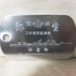 アルミニウム製ドックタグに試作 睦月型駆逐艦【弥生】アクセサリー