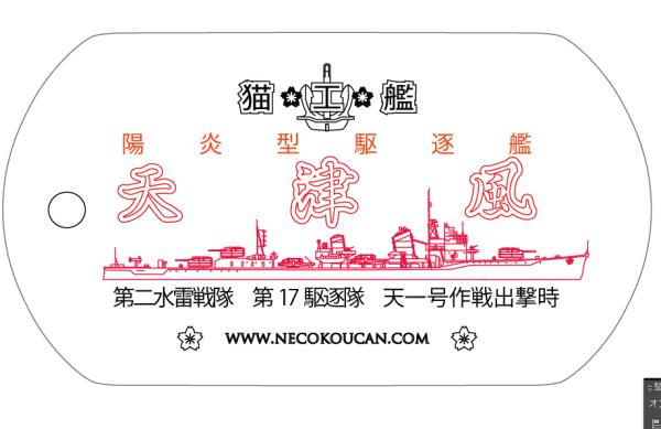 天津風試作A02