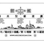 陽炎型駆逐艦「天津風」最終デザイン完成しました。