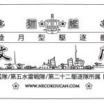 睦月型駆逐艦「文月」、「弥生」ステンレス製ドックタグラインナップ拡充します。