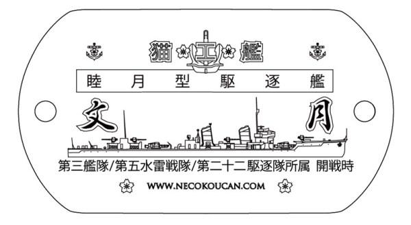 文月(第二十二駆逐隊)