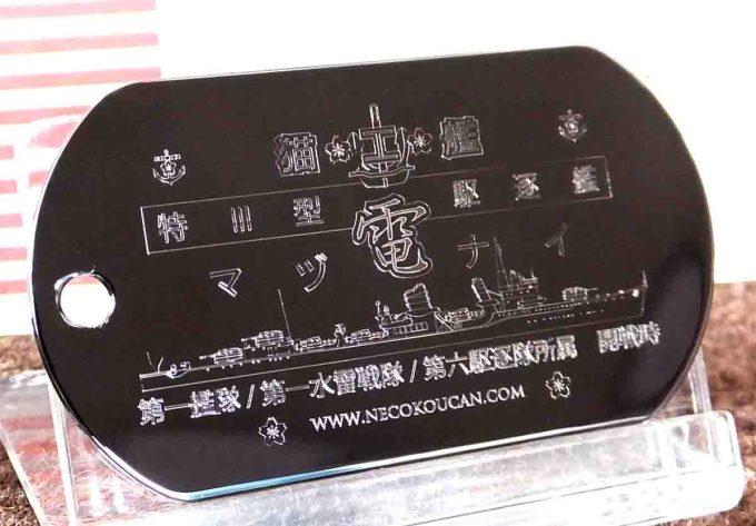 [新作] 特Ⅲ型(暁型)駆逐艦「電」ドックタグ・アクセサリー販売開始しました。