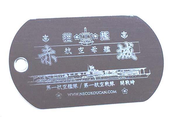 一航戦 航空母艦「赤城」ステンレス製ドックタグアクセサリー販売開始しました。