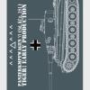 ドイツ重戦車ティーガーⅠモバイルバッテリー・レビュー