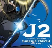 Jubei-Chan 2: The Counterattack of Siberia Yagyu, Vol. 2: Vendetta